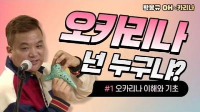 박봉규 - 오카리나에 대한 이해와 기초 ★oh~카리나 1회★