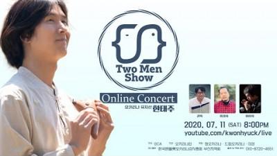 투맨쇼 온라인 콘서트 3회 한태주 연주자편 연주 영상 모아보기