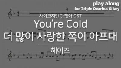사이코지만 괜찮아 OST 악보 반주 모음