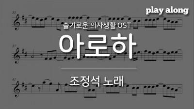 슬기로운 의사생활 OST 전곡 악보 반주 모음