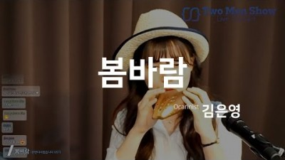 투맨쇼 온라인 콘서트 2회 김은영 연주자편 연주 영상 모아보기