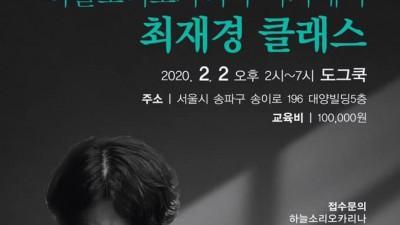 하늘소리오카리나 아카데미 최재경클래스 개최 2020.02.02