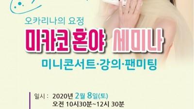 미카코 혼야 세미나 - 미니콘서트 강의 팬미팅 2020.02.08