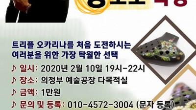 김준우 트리플 오카리나 왕초보 특강