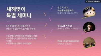 새해 맞이 특별 세미나 / 5중주 클래식앙상블
