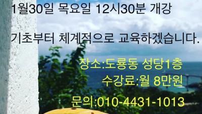 2020 조은주 뮤직 클래스 트리플오카리나 강좌
