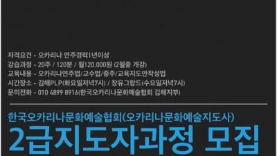 (김해) 한국오카리나문화예술협회 오카리나문화예술지도사 2급 과정 개설