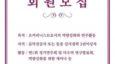 한국 오카리나 연구회 회원모집