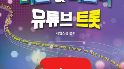 미스&미스터 유튜브 트롯 연주곡집 출간 기념 북콘서트