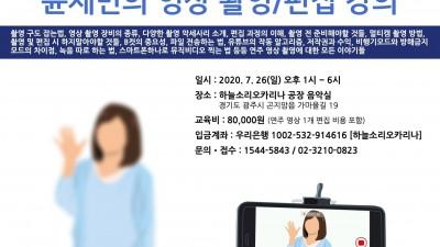 하늘소리오카리나와 함께하는 윤제민의 영상 촬영/편집 강의