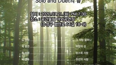 두드림 콘서트  20.07.21 (화) 7:30pm
