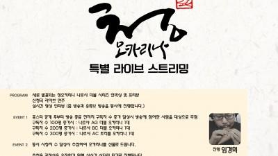 청오카리나 특별 라이브 스트리밍 - 진행 임경희, 2021년 1월 9일 밤 10시