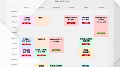한국팬플룻오카리나강사협회 부산지회 2월 수강안내