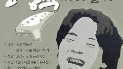 테마가 있는 오카리나 특강 - 김광석 따라불기