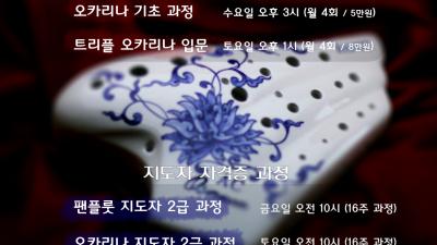한국팬플룻오카리나강사협회 부산지역회 오카리나 강좌