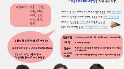 한국오카리나앙상블 협회 상반기 지도자 과정