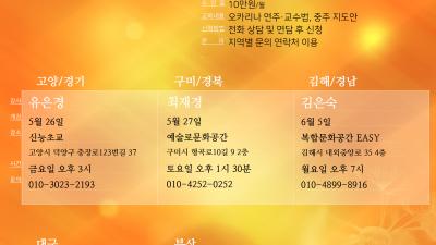 한국오카리나예술문화협회 지도자 2급 과정 개설