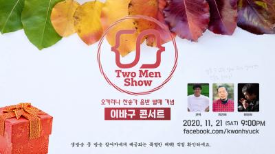 오카리나 찬송가 음반 발매 기념 - 투맨쇼 이바구 콘서트 (권혁 임경희 이창희)